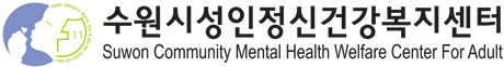 수원시성인정신건강복지센터 Suwon Community Mental Health Center For Adult